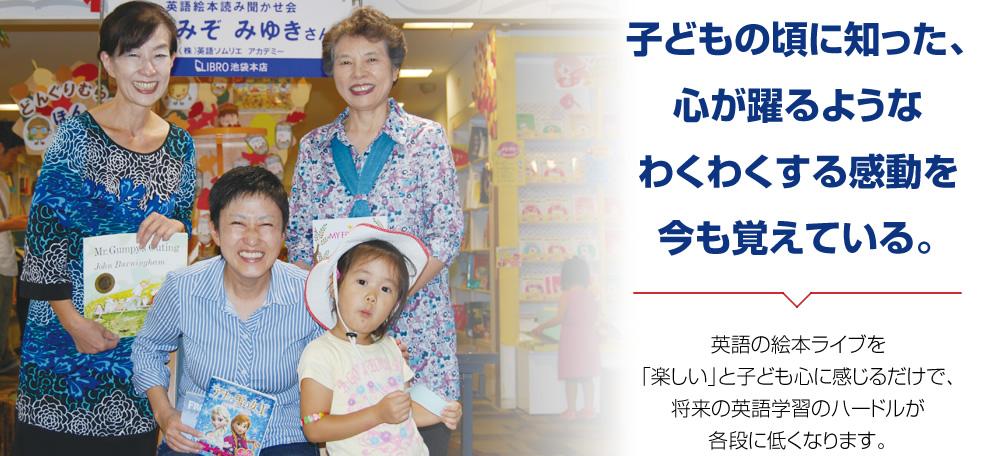 日本語を交えない100%英語体験の英語えほんライブに「楽しく」お子さまが参加する経験を通じて、将来の英語学習への気後れをワクワクする体験へ。