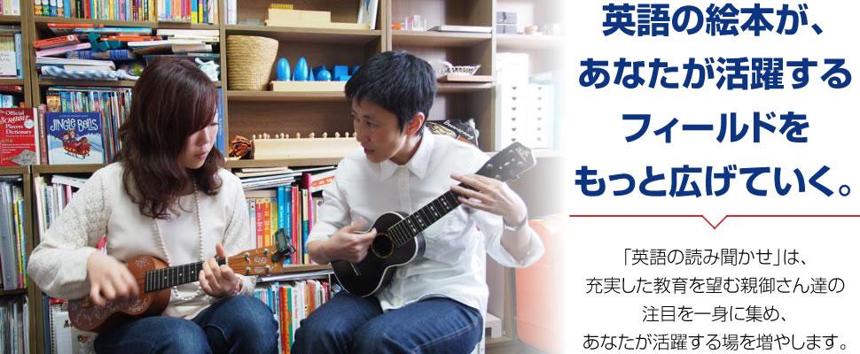 「英語読み聞かせ」は  充実した教育を望む保護者様の ニーズにこたえ あなたが楽しく活躍出来る場を増やします。