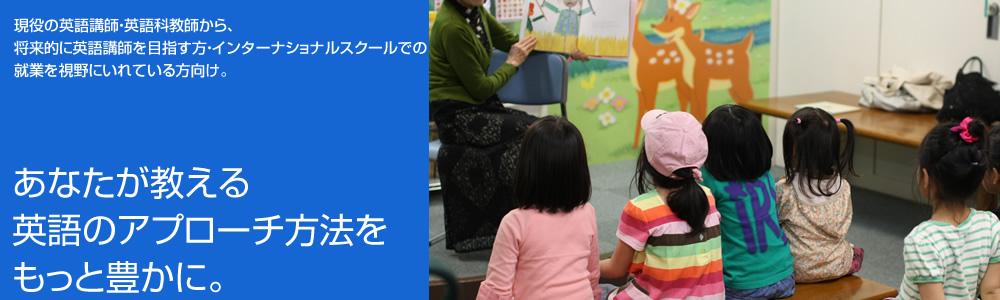 あなたが教える 英語のアプローチ方法を もっと豊かに。